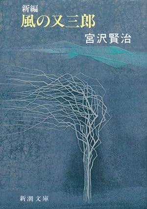 新編 風の又三郎 (新潮文庫)