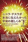 ニコラ・テスラが本当に伝えたかった宇宙の超しくみ 下 地震予測とUFO飛行原理のファイナルアンサー(超☆わくわく) (超☆わくわく 51)