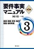 要件事実マニュアル 第3巻(第3版) 商事・保険・手形・執行・破産・知的財産