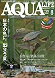 月刊アクアライフ 2019年 08 月号 日本の魚に、出会う夏
