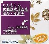 【第2類医薬品】十味敗毒湯 エキス細粒 48包