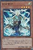 遊戯王 SAST-JP026 封狼雷坊 (日本語版 スーパーレア) SAVAGE STRIKE サベージ・ストライク