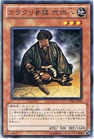 遊戯王 STBL-JP021-N 《カラクリ参謀 弐四八》 Normal
