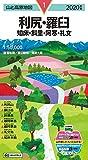山と高原地図 利尻・羅臼 知床・斜里・阿寒・礼文 (山と高原地図 1)