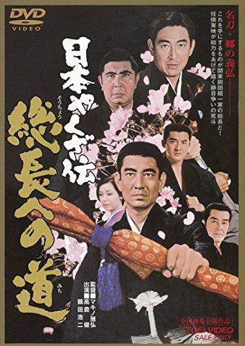 [画像:日本やくざ伝 総長への道 [DVD]]