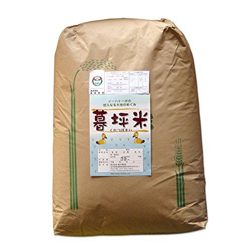 特別栽培 白米(出荷時に精米) 岩手県産 ひとめぼれ 30kg 暮坪米 まの 平成29年度産