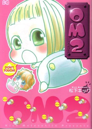 OM2(おむつー) (ビーズログコミックス)