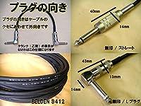シールド vk0400ls84mu 4m 方向性 L→S ストレート-L字プラグ ケーブル オリジナル オリジナル 8412 ハンドメイド