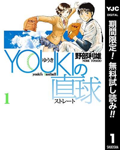 YOUKIの直球【期間限定無料】 1 (ヤングジャンプコミックスDIGITAL)