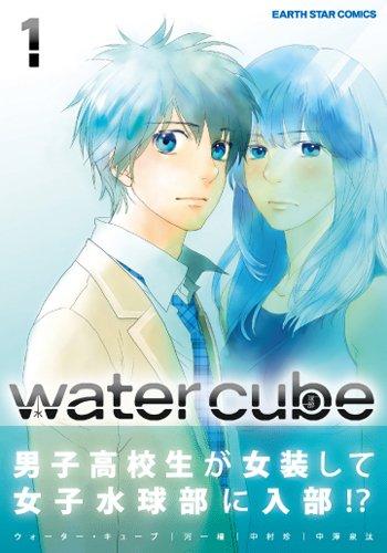 water cube(1) (アース・スターコミックス)の詳細を見る