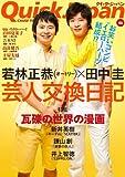 クイック・ジャパン96