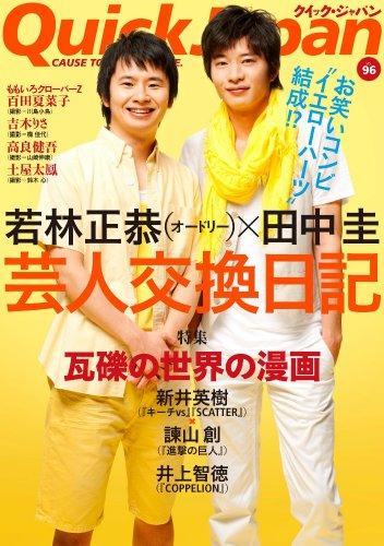 クイック・ジャパン96の詳細を見る