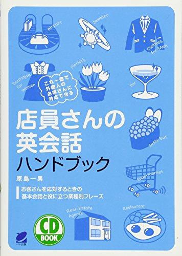 店員さんの英会話ハンドブック(CD BOOK)の詳細を見る