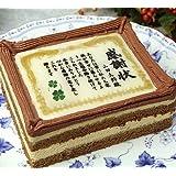 ケーキで感謝状 7号 名入れ