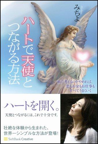 ハートで天使とつながる方法の詳細を見る
