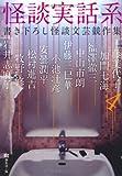 怪談実話系 4―書き下ろし怪談文芸競作集 (MF文庫 ダ・ヴィンチ ゆ 1-4)