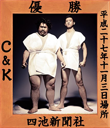 CK無謀な挑戦状Case2 in 両国国技館 ~ぶどうよりもマスカット!たわわに実った収穫祭~ [Blu-ray]