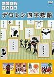 にほんごであそぼ デロレン四字熟語[NSDS-12023][DVD]