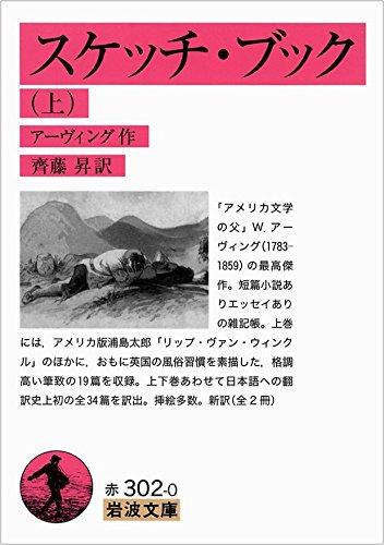 スケッチ・ブック(上) (岩波文庫)の詳細を見る