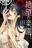 絶望の楽園(1) (マガジンポケットコミックス)