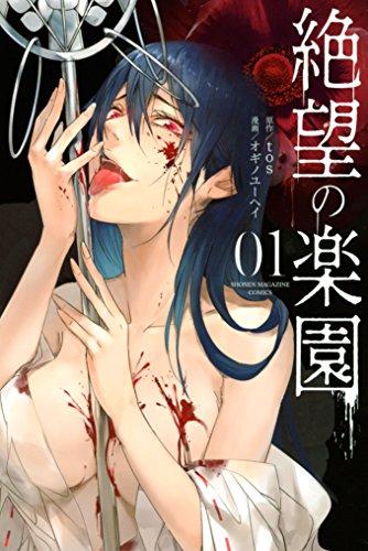 [オギノユーヘイ, tos]の絶望の楽園(1) (マガジンポケットコミックス)