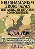 "NEO SHAMANISM FROM JAPAN THE WORLD OF QUANTUM CONSCIOUSNESS:  ""Sumera Mikoto Work""  optimize your synchronicities with telepathy (English Edition)"