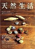 天然生活 2007年 07月号 [雑誌]