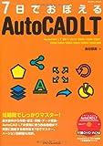7日でおぼえるAutoCADL AutoCAD LT2011/2010/2009/2008/2007/2006/2005/2004/2002/2000i/2000対応 (エクスナレッジムック)