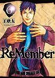 ReMember(6) (モーニング KC)