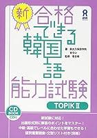 CD付 新・合格できる韓国語能力試験 TOPIKII