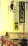 江戸古川柳の世界―知的詩情を味わう (講談社現代新書 (1185))