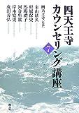 四天王寺カウンセリング講座7