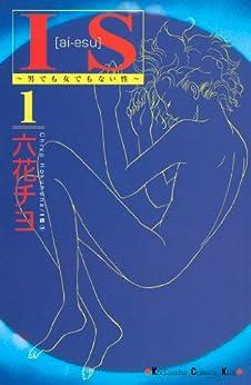 [六花チヨ]のIS(1) (Kissコミックス)