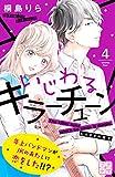 いじわるキラーチューン プチデザ(4) (デザートコミックス)