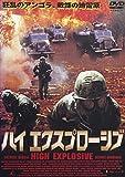 ハイ・エクスプローシブ[DVD]