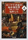 ローマ亡き後の地中海世界4: 海賊、そして海軍 (新潮文庫)