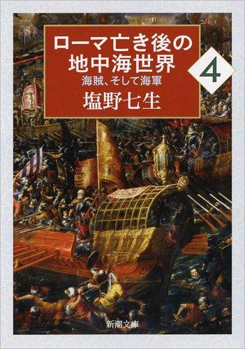 ローマ亡き後の地中海世界4: 海賊、そして海軍 (新潮文庫)の詳細を見る