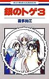 銀のトゲ 3 (花とゆめコミックス)