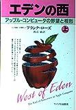 エデンの西―アップル・コンピュータの野望と相剋〈上〉