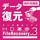 HD革命/FileRecovery Ver.3 Professional 体験版 [ダウンロード]