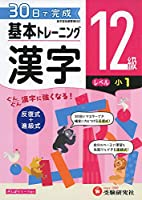 小学 基本トレーニング 漢字12級: 30日で完成 反復式+進級式