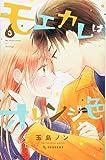 モエカレはオレンジ色(3) (KC デザート)