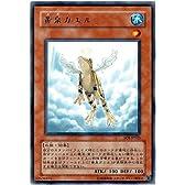 遊戯王カード 【 黄泉ガエル 】 レアSOI-JP025
