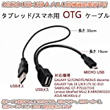 PCASTORE Galaxy/NOTE/スマホ用 OTGケーブル micro USB-USB A メス USB機器給電端子付
