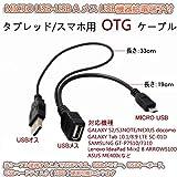 【ノーブランド品】 Galaxy/NOTE/スマートフォン対応 OTGケーブル micro USB-USB A メス USB機器給電端子付