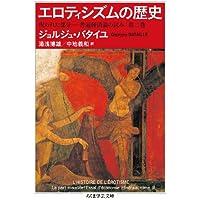 エロティシズムの歴史: 呪われた部分 普遍経済論の試み 第二巻 (ちくま学芸文庫)