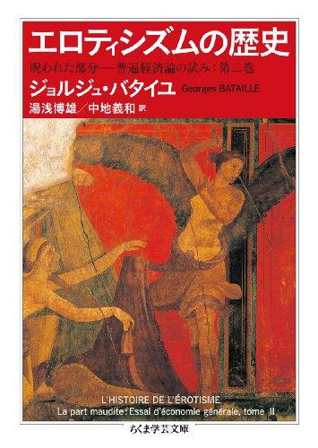 エロティシズムの歴史: 呪われた部分 普遍経済論の試み 第二巻