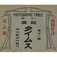 写真タイムス 韓國倂合紀念號: 古書貴重本(1910) 朝鮮総督府図書館所蔵