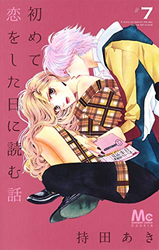 初めて恋をした日に読む話 7 (マーガレットコミックス)の詳細を見る