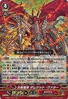 カードファイト!! ヴァンガード/V-SS01/013 炎熱竜将 ダムジッド・ヴァラー RRR